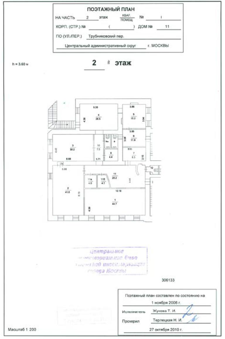 Трубниковский пер, 11 – фото 3