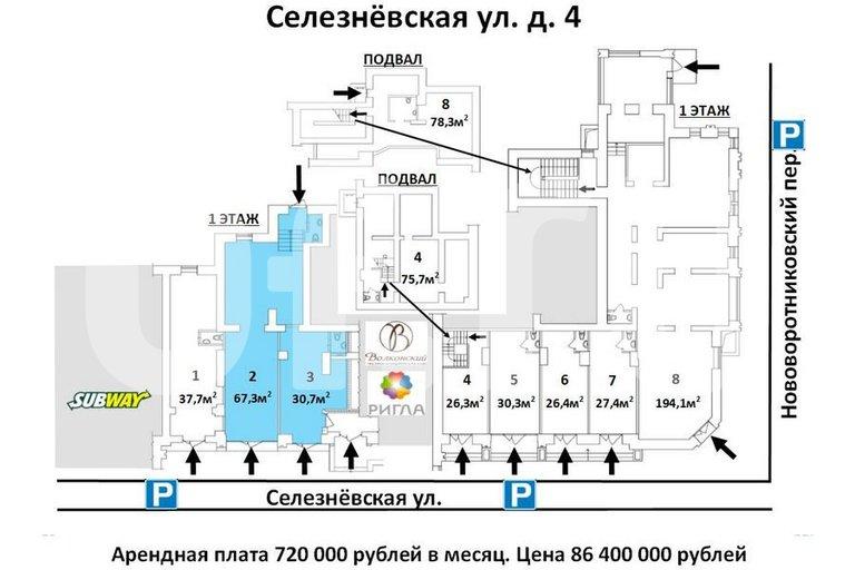 Селезневская 4  – фото 9