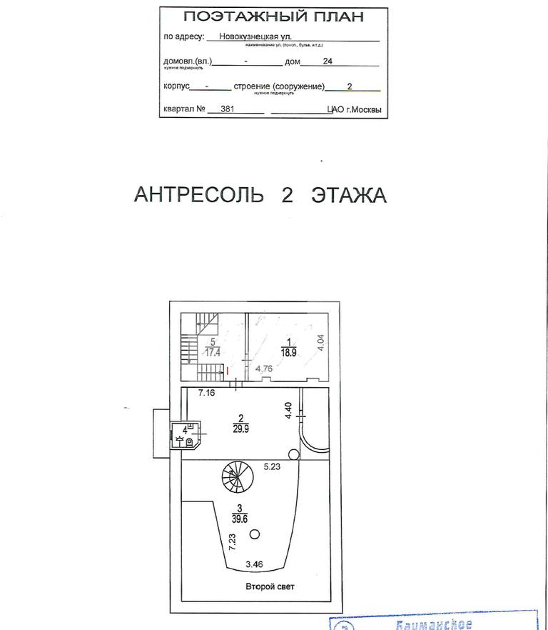 Новокузнецкая 24с2 – фото 16