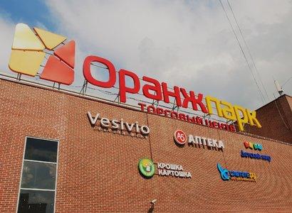 ОранжПарк, фото здания