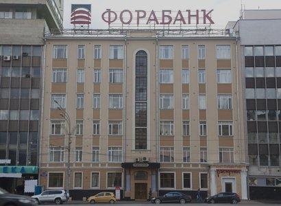 Фора Банк, фото здания
