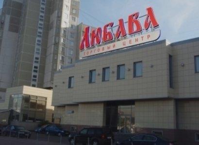 Любава ТЦ, фото здания