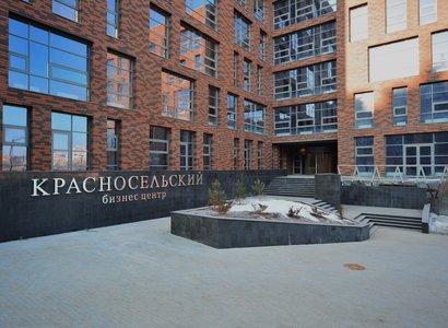 Красносельский, фото здания
