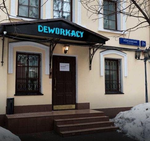 Леонтьевский пер, 2ас2