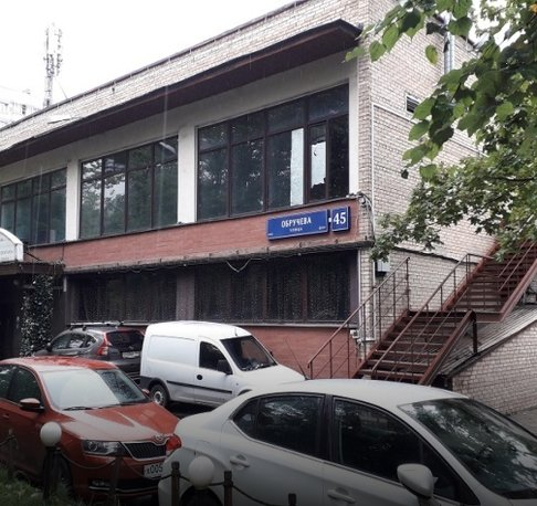 улица Обручева, 45